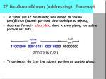 ip addressing1