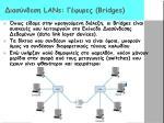 lans bridges