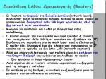 lans routers