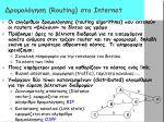 routing internet1