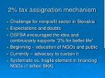 2 tax assignation mechanism