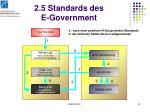 2 5 standards des e government5