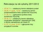 rekrutacja na rok szkolny 2011 2012