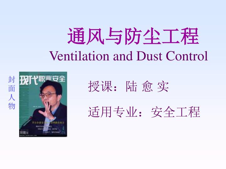 ventilation and dust control n.