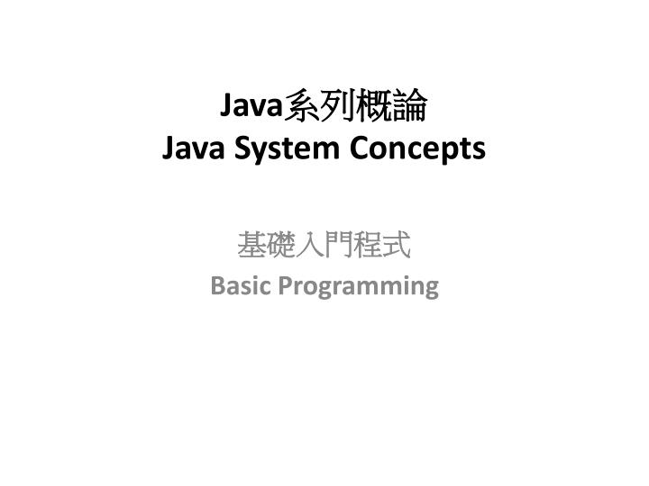 java java system concepts n.