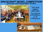 spacecraft model competition primary and secondary levels