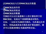 3 mac mac