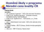 ocen n koly v programu n rodn cena kvality r