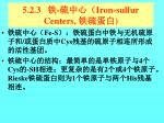 5 2 3 iron sulfur centers
