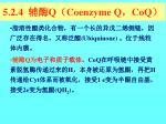 5 2 4 q coenzyme q coq