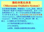 microsome oxidative system