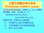 peroxisome oxidative system