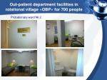 out patient department facilities in rotational village obp for 700 people2