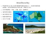 about byron bay