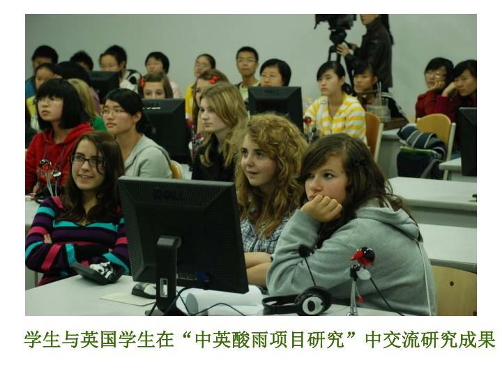 """学生与英国学生在""""中英酸雨项目研究""""中交流研究成果"""