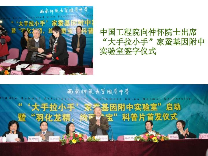 """中国工程院向仲怀院士出席""""大手拉小手""""家蚕基因附中实验室签字仪式"""