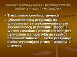 zasady nawi zywania i rozwi zywania um w o prac tymczasow21