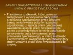 zasady nawi zywania i rozwi zywania um w o prac tymczasow44