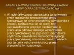 zasady nawi zywania i rozwi zywania um w o prac tymczasow45