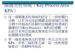 key process area kpa