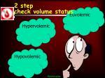 2 step check volume status