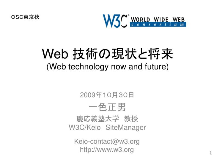 web web technology now and future n.
