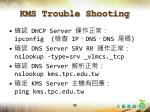 kms trouble shooting