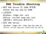 kms trouble shooting1