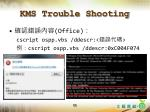 kms trouble shooting3