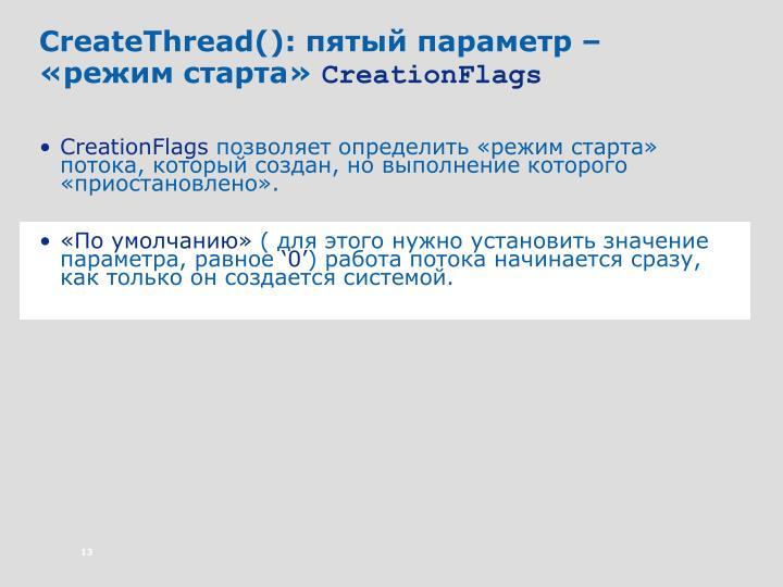 CreateThread()