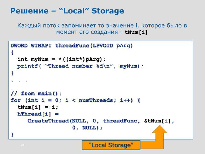 """Local Storage"""