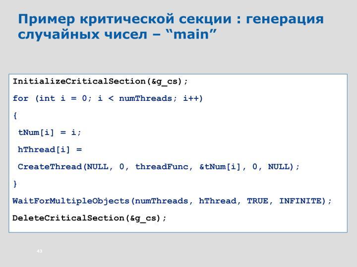 InitializeCriticalSection(&g_cs);