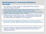 windows threads