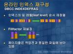 dbcc indexdefrag1