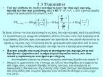 5 3 transmitter2
