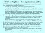 5 5 optical amplifiers gain equalization in edfas