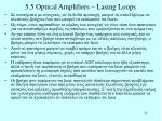 5 5 optical amplifiers lasing loops