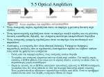 5 5 optical amplifiers1