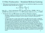 5 8 fiber nonlinearities stimulated brillouin scattering1