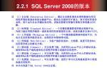 2 2 1 sql server 2008