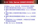 2 2 2 sql server 2008