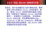 2 2 3 sql server 2008