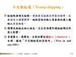 tramp shipping