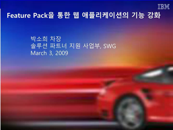 feature pack n.