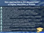 new approaches in the development of higher education in russia