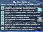 the main tasks of open industry strategic partnership oosp