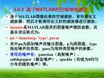 3 6 3 matlab