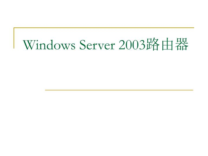 windows server 2003 n.