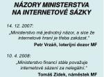 n zory ministerstva na internetov s zky