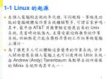 1 1 linux